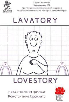 Уборная история – любовная история (Lavatory – Lovestory), 2006