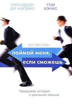 Постер к фильму – Поймай меня, если сможешь (Catch Me If You Can), 2002