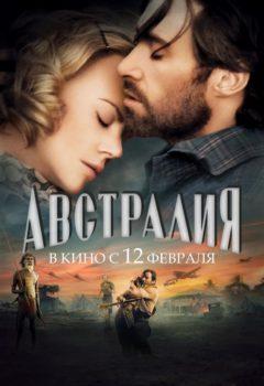 Постер к фильму – Австралия (Australia), 2008