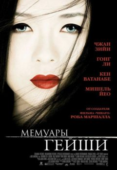 Мемуары гейши (Memoirs of a Geisha), 2005