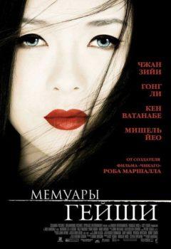 Мемуары гейши (Memoirs of a Geisha), 2005