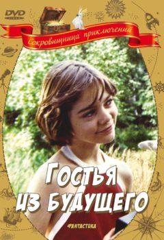 Гостья из будущего, 1984