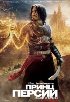 Постер к фильму – Принц Персии: Пески времени (Prince of Persia: The Sands of Time), 2010