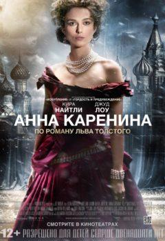 Постер к фильму – Анна Каренина (Anna Karenina), 2012