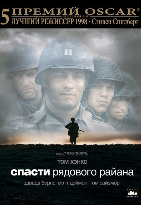 Спасти рядового Райана (Saving Private Ryan), 1998