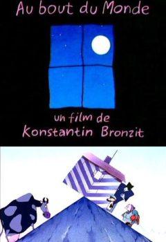 Дом на краю Земли (Au bout du monde), 1998