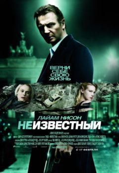 Неизвестный (Unknown), 2011