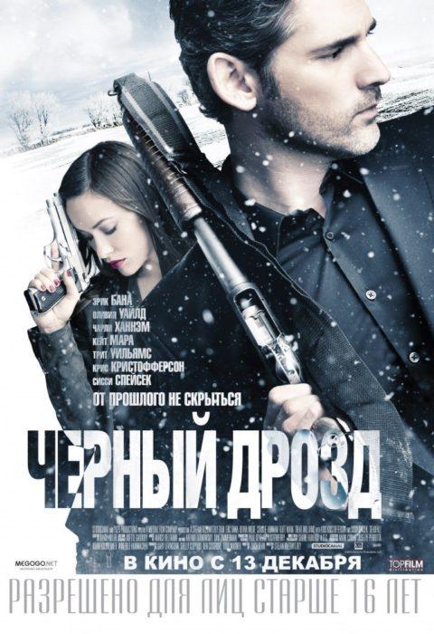 Черный дрозд (Deadfall), 2012