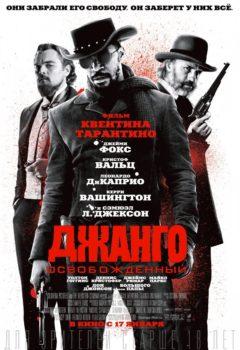 Постер к фильму – Джанго освобожденный (Django Unchained), 2012