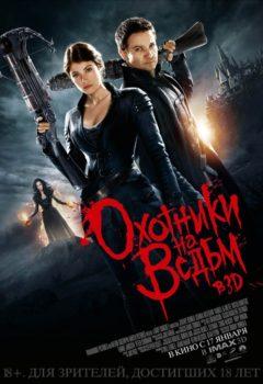 Постер к фильму – Охотники на ведьм (Hansel & Gretel: Witch Hunters), 2013