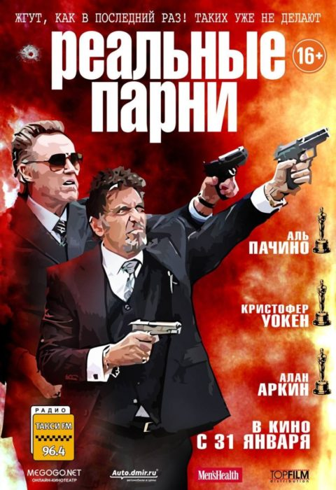 Реальные парни (Stand Up Guys), 2013