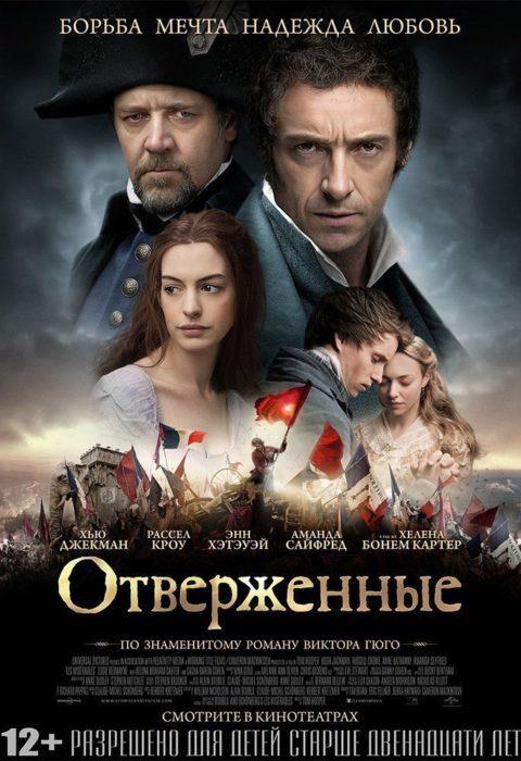 Отверженные (Les Misérables), 2012