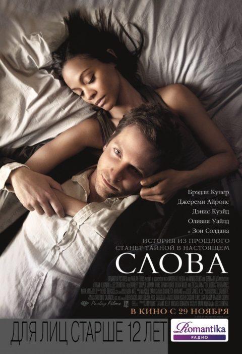 Постер к фильму – Слова (The Words), 2012