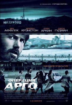 Постер к фильму – Операция «Арго» (Argo), 2012
