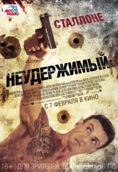 Постер к фильму – Неудержимый (Bullet to the Head), 2013