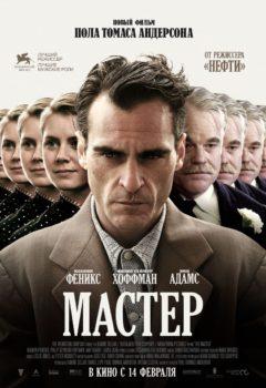 Постер к фильму – Мастер (The Master), 2012