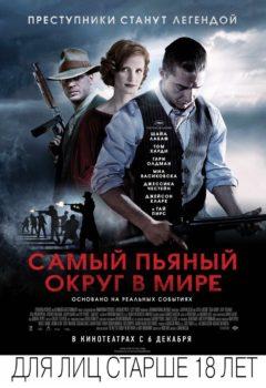 Постер к фильму – Самый пьяный округ в мире (Lawless), 2012