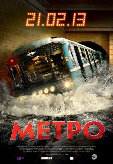 Постер к фильму – Метро, 2013