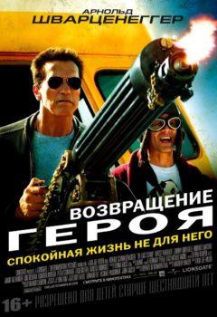 Постер к фильму – Возвращение героя (The Last Stand), 2013