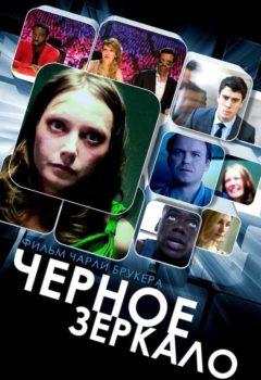 Постер к фильму – Черное зеркало (Black Mirror), 2011