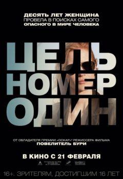 Постер к фильму – Цель номер один (Zero Dark Thirty), 2012