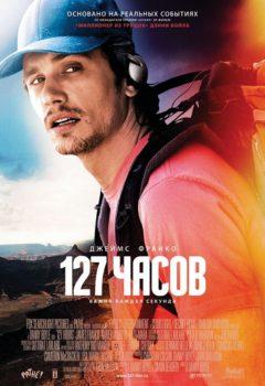 Постер к фильму – 127 часов (127 Hours), 2010