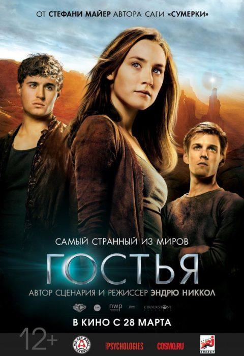 Гостья (The Host), 2013