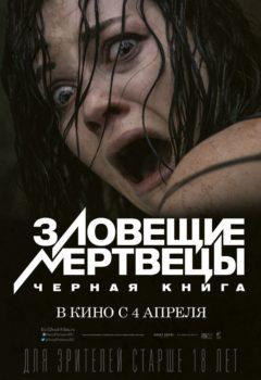 Постер к фильму – Зловещие мертвецы: Черная книга (Evil Dead), 2013