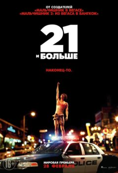 21 и больше (21 & Over), 2013
