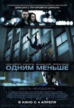 Постер к фильму – Одним меньше (Dead Man Down), 2013
