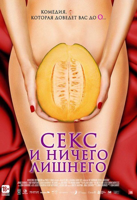 Секс и ничего лишнего (My Awkward Sexual Adventure), 2012