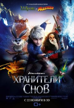 Постер к фильму – Хранители снов (Rise of the Guardians), 2012