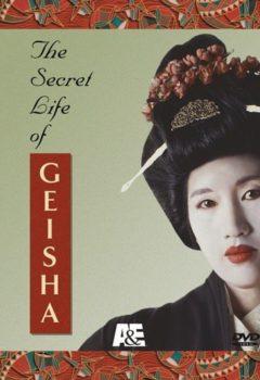 Тайная жизнь гейши (The Secret Life of Geisha), 1999