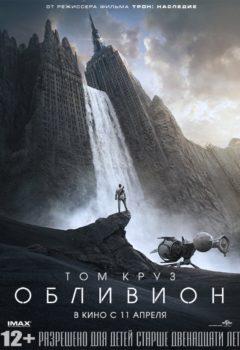 Постер к фильму – Обливион (Oblivion), 2013