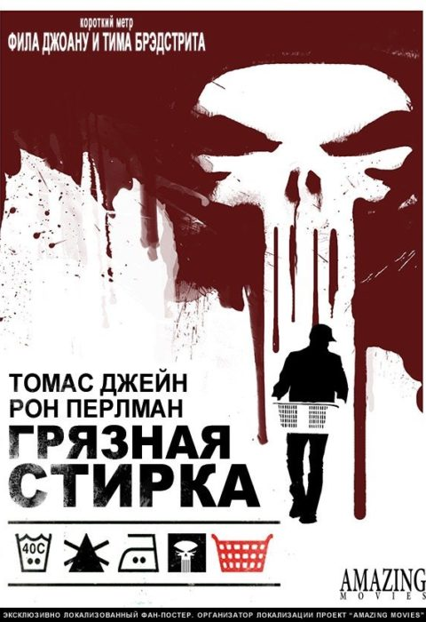 Каратель: Грязная стирка (The Punisher: Dirty Laundry), 2012