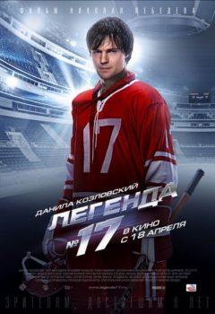Постер к фильму – Легенда №17, 2013