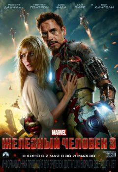 Железный человек 3 (Iron Man 3), 2013