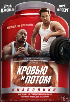 Постер к фильму – Кровью и потом: Анаболики (Pain & Gain), 2013
