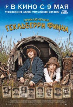 Приключения Гекльберри Финна (Die Abenteuer des Huck Finn), 2012
