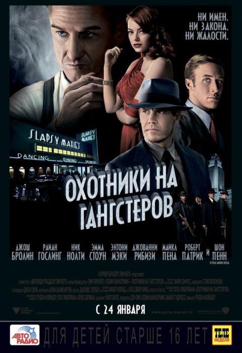 Охотники на гангстеров (Gangster Squad), 2013