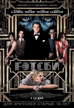 Постер к фильму – Великий Гэтсби (The Great Gatsby), 2013