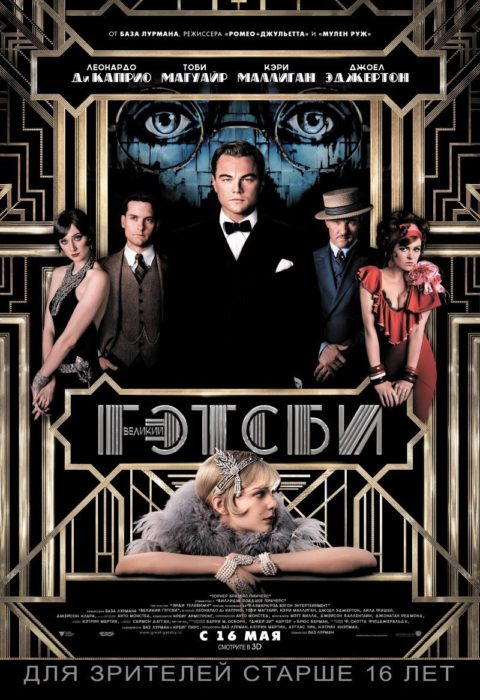 Великий Гэтсби (The Great Gatsby), 2013