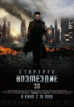 Постер к фильму – Стартрек: Возмездие (Star Trek Into Darkness), 2013