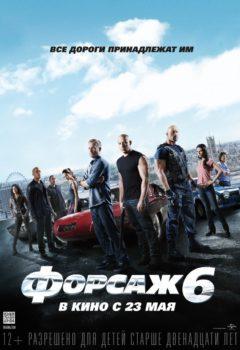 Постер к фильму – Форсаж 6 (Fast & Furious 6), 2013