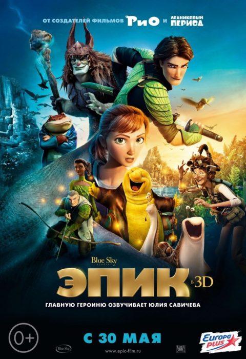 Эпик (Epic), 2013