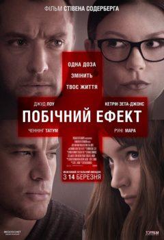 Постер к фильму – Побочный эффект (Side Effects), 2013