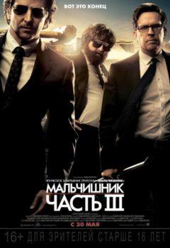 Постер к фильму – Мальчишник: Часть III (The Hangover Part III), 2013