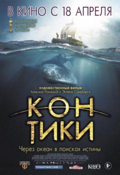 Кон-Тики (Kon-Tiki), 2012