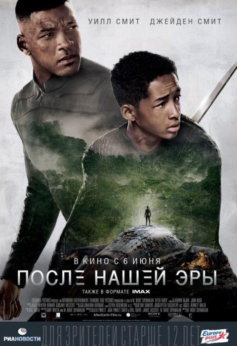 После нашей эры (After Earth), 2013