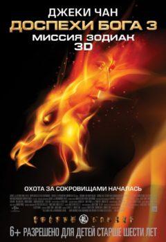 Постер к фильму – Доспехи Бога 3: Миссия Зодиак (Chinese Zodiac), 2012